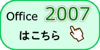 2007版公式サイトヘ