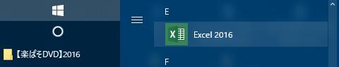 エクセルのバージョン
