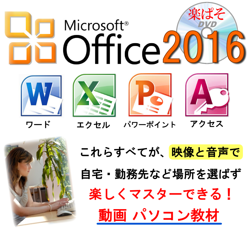 【楽ぱそDVD】オフィス2016